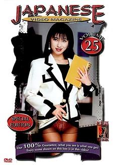 Japanese Video Magazine 25